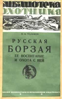 Русская борзая ее воспитание и охота с