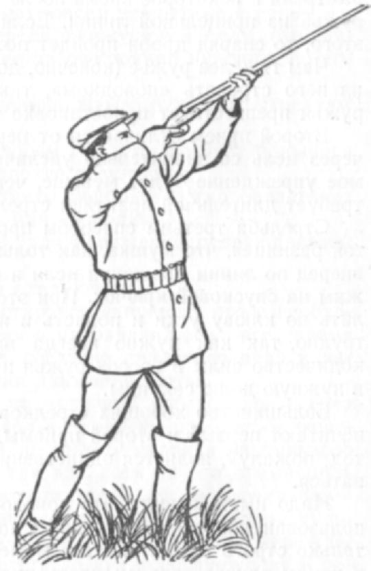 Положение корпуса стрелка при стрельбе высокой угонной или встречной птицы: прицелнвание (наведение ружья) наклоном корпуса (изгибанием в пояснице)