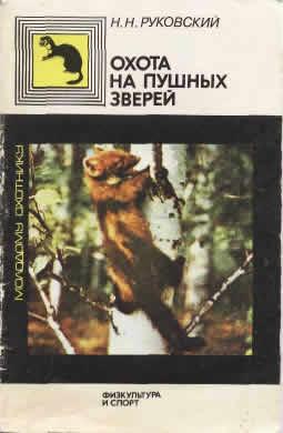 Руковский Н. Н. Охота на пушных зверей