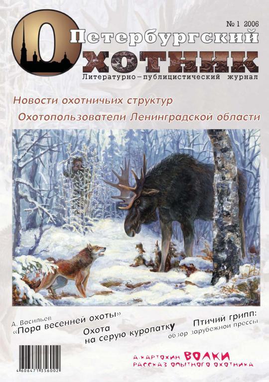 Петербургский Охотник №1 2006