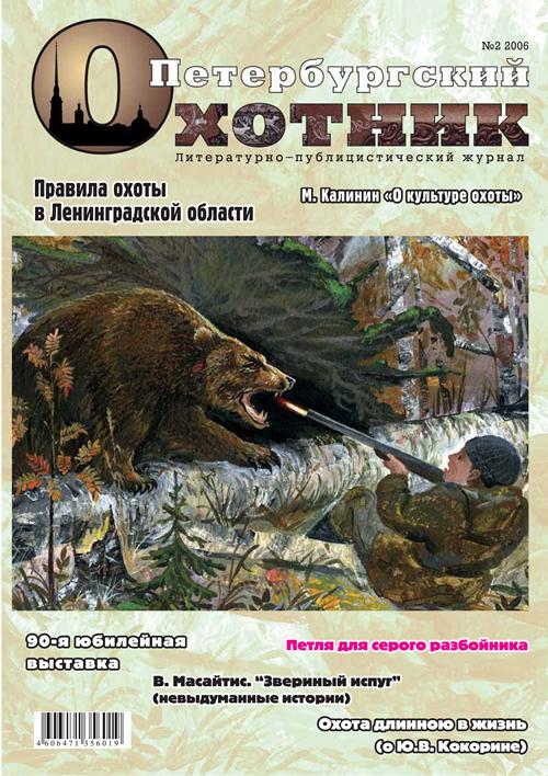 Петербургский Охотник №2 2006