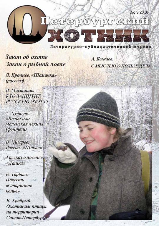Петербургский Охотник №3
