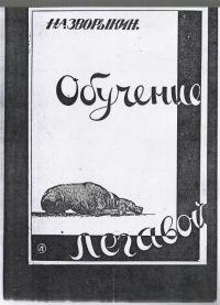 Зворыкин Н.А. Обучение легавой