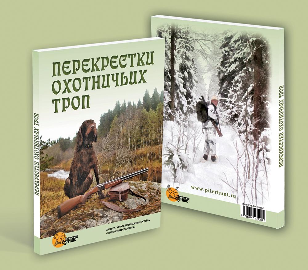 """Сборник рассказов и стихов """"Перекрестки охотничьих троп"""""""