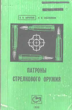 Кириллов В.М., Сабельников В.М. Патроны стрелкового оружия