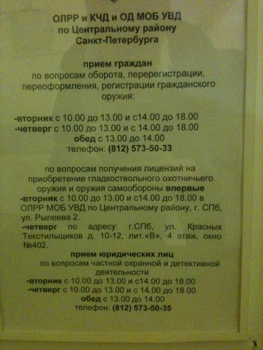 воронеж ровд советского района маршака 6а объявлений