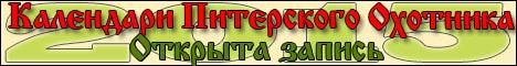 Открыта запись на календари Питерского Охотника. Кликните на баннере для перехода в тему с информацией