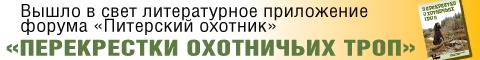 Вышло в свет литературное приложение форума интернет-сайта Питерский охотник - Перекрестки охотничьих троп. Кликните на баннере для перехода в тему с информацией