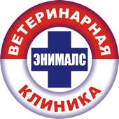 Ветеринарная клиника ЭНИМАЛС